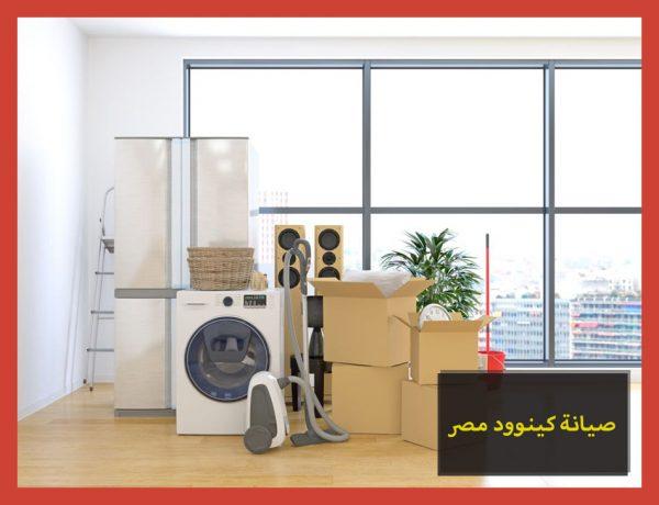 رقم خدمة عملاء كينوود مصر